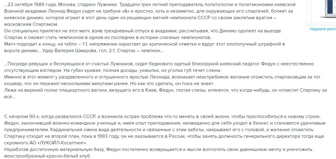 Федун, развал Спартака