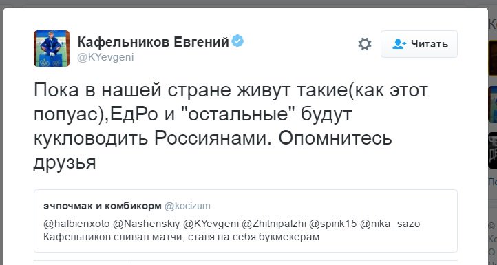 Евгений Кафельников, Эчпочмак и комбикорм
