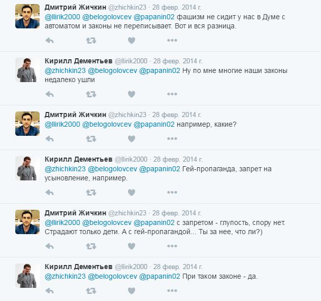 Кирилл Дементьев геи