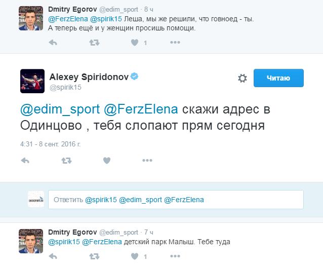 волейболист Спиридонов