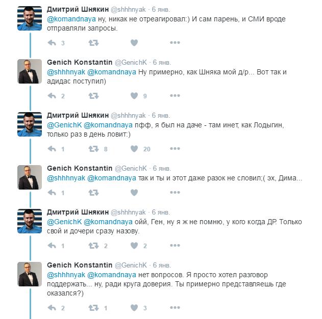 Генич и Шнякин