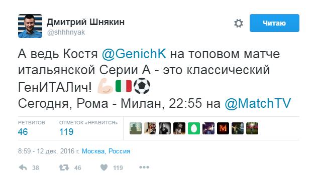 Шнякин Гениталич