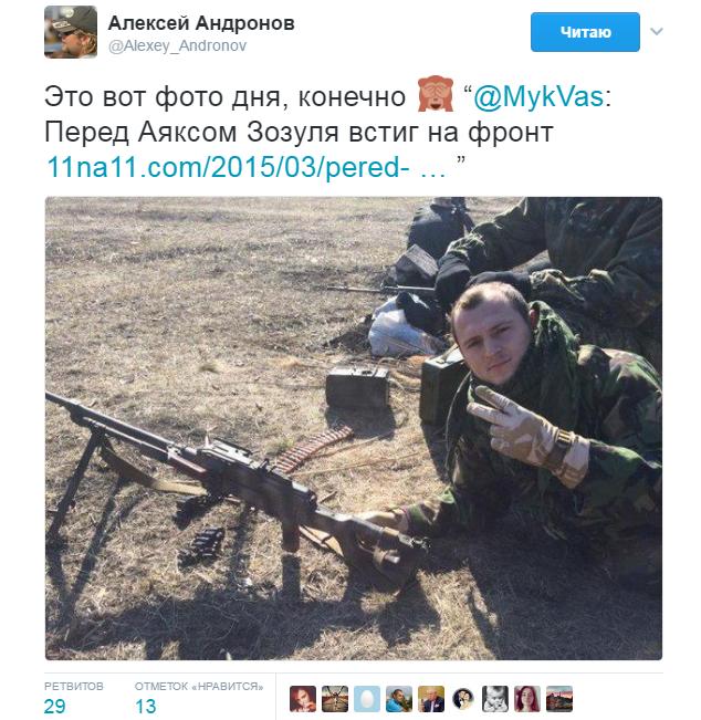 Андронов про Зозулю
