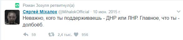 Зозуля о ДНР
