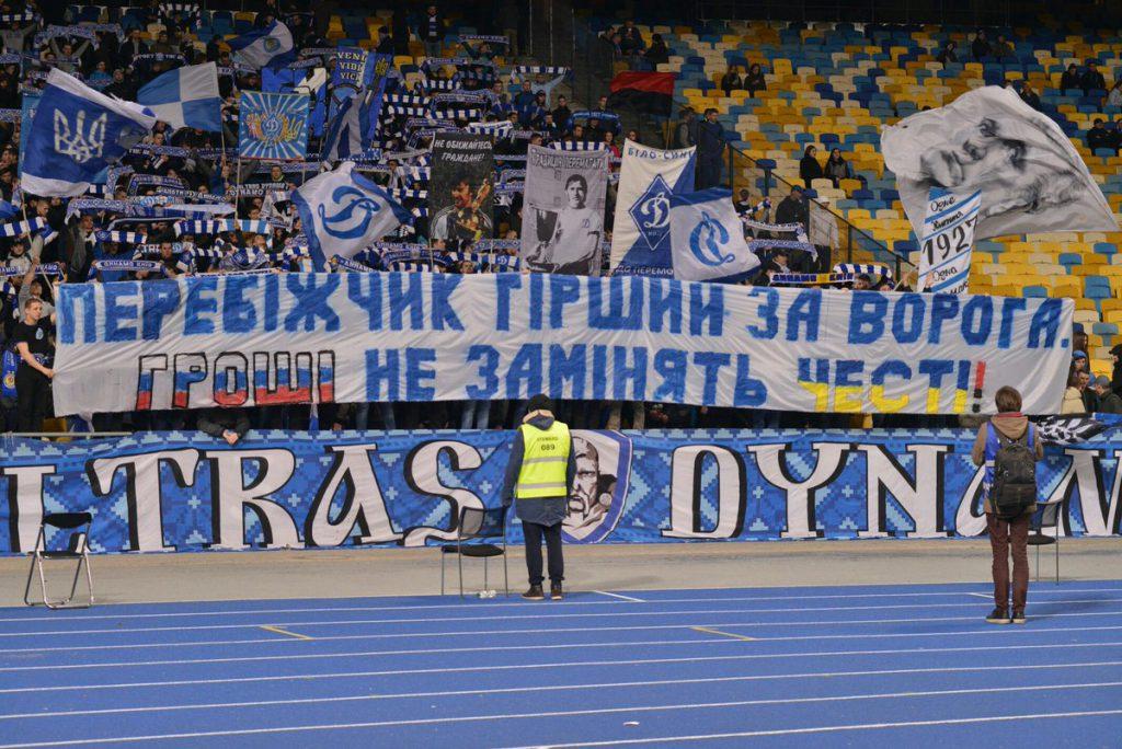 фанаты Динамо Киев баннер