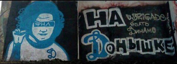 графити с Шурыгиной