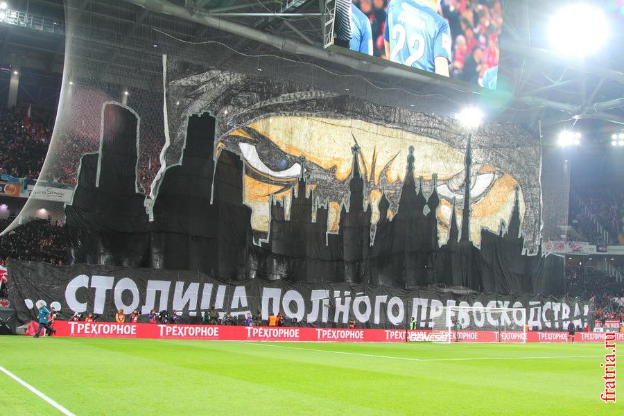 баннер Столица полного превосходства