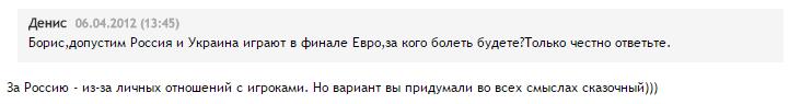 Левин Россия Украина
