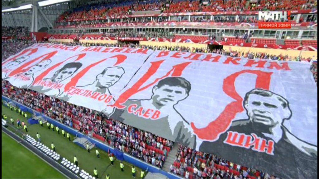 баннер на матче Россия - Мексика