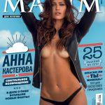 Анна Кастерова снялась в журнале «Максим»