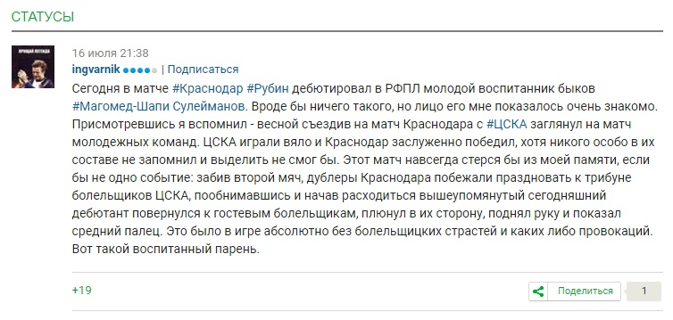 Магомед-Шапи Сулейманов