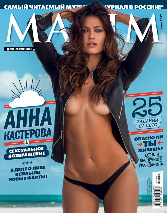 Анна Кастерова Максим