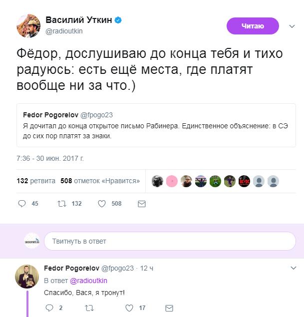 Уткин Погорелов
