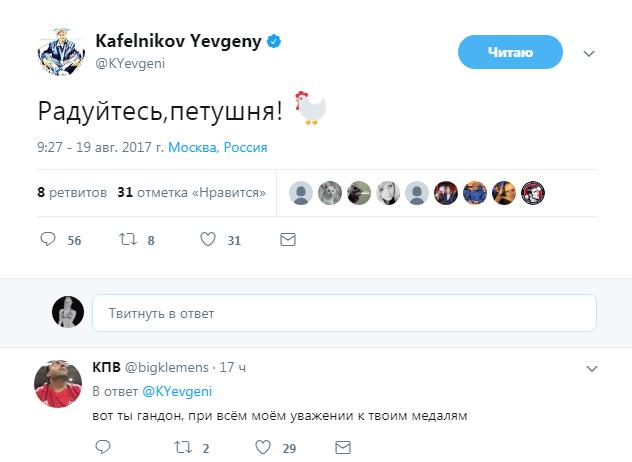 Кафельников Локомотив