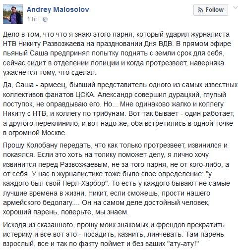 Малосолов