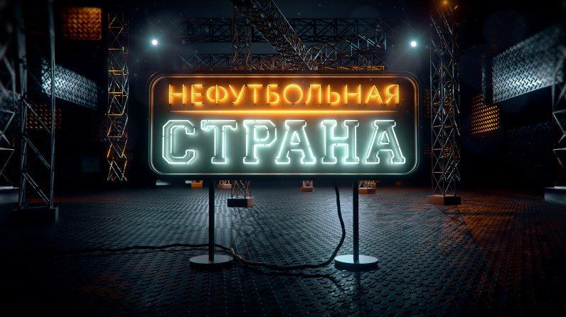 Нефутбольная страна Матч ТВ