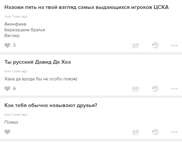 Помазун ЦСКА