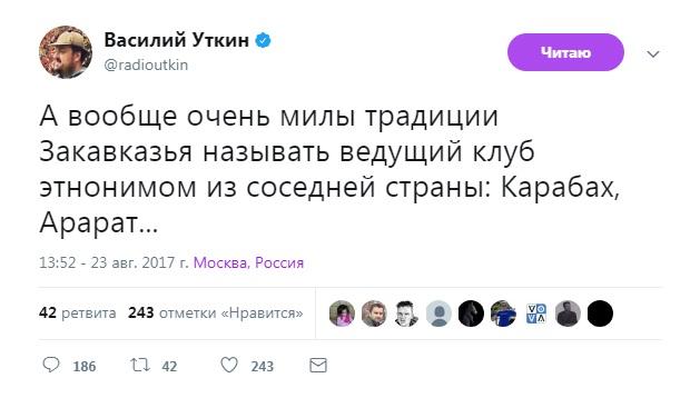 Уткин Карабах
