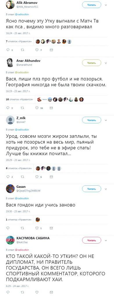 азербайджан уткин