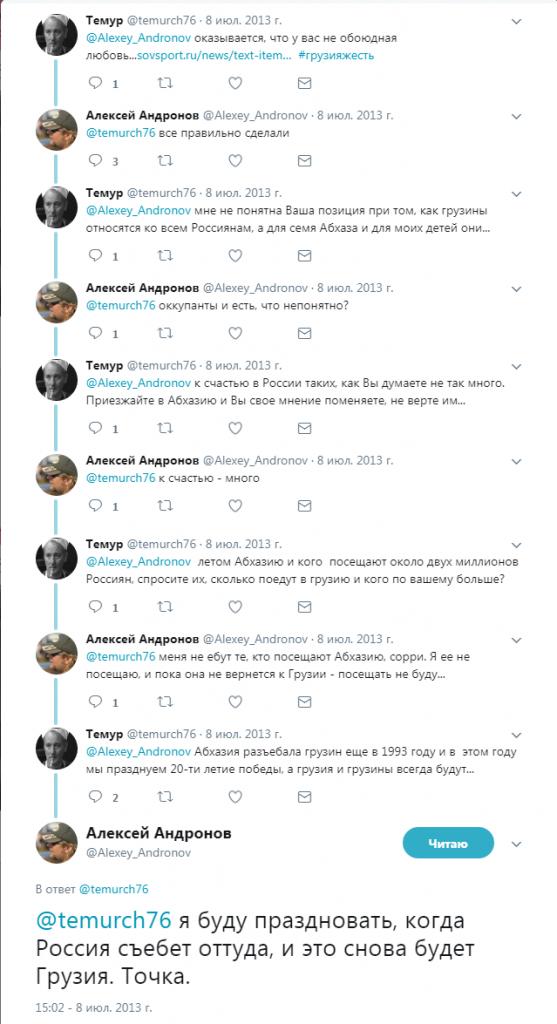 Алексей Андронов про Грузию