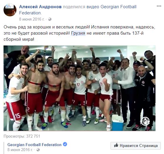 Андронов сборная Грузии