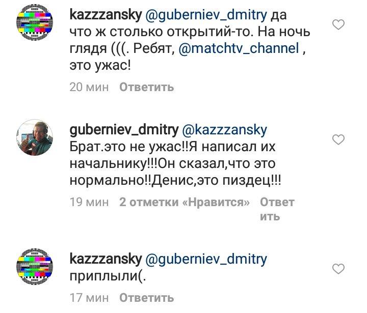 Губерниев о Дзичковском