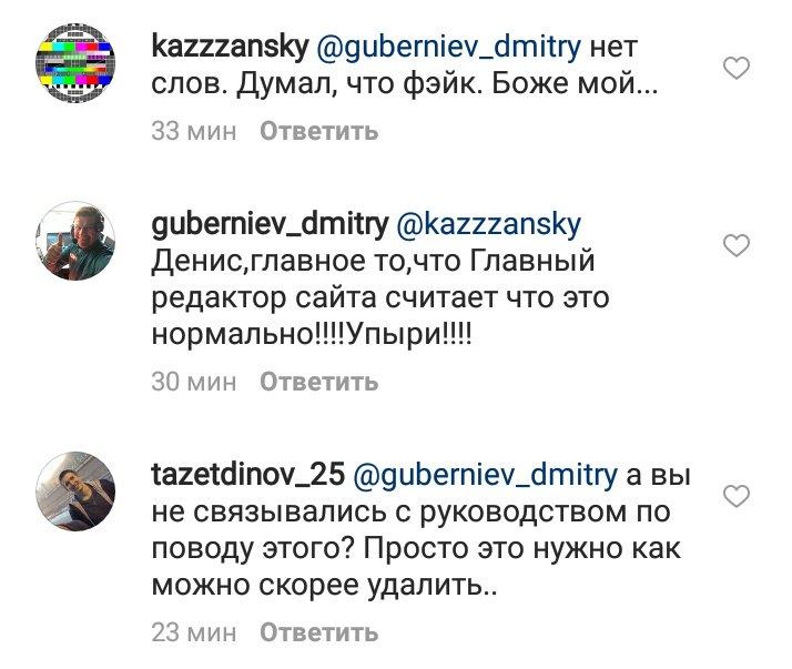 Губерниев прокомментировал