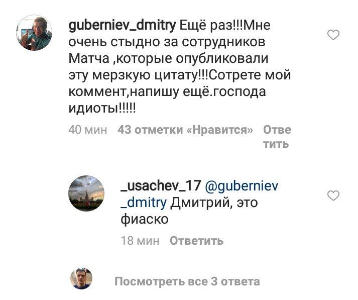 Губерниев про Матч ТВ