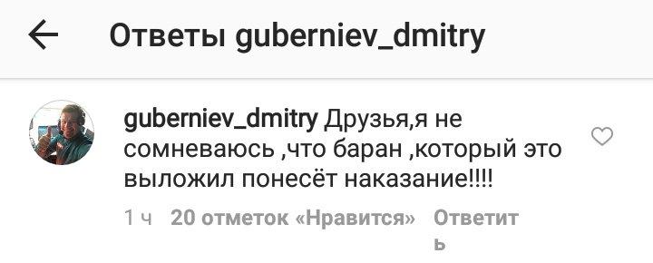 Дмитрий Губерниев баран