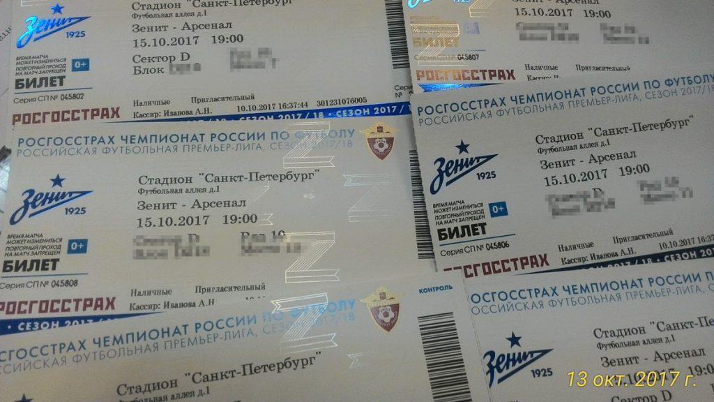 Зенит Арсенал бесплатные билеты