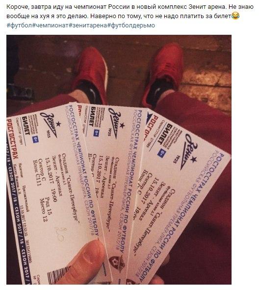 бесплатные билеты Зенит