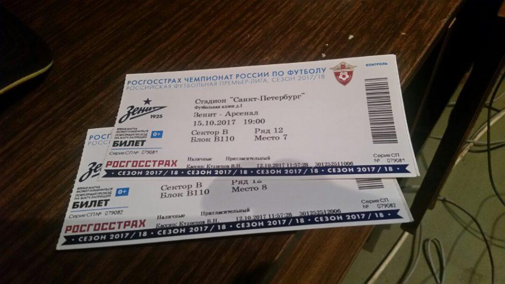 бесплатные билеты на Зенит