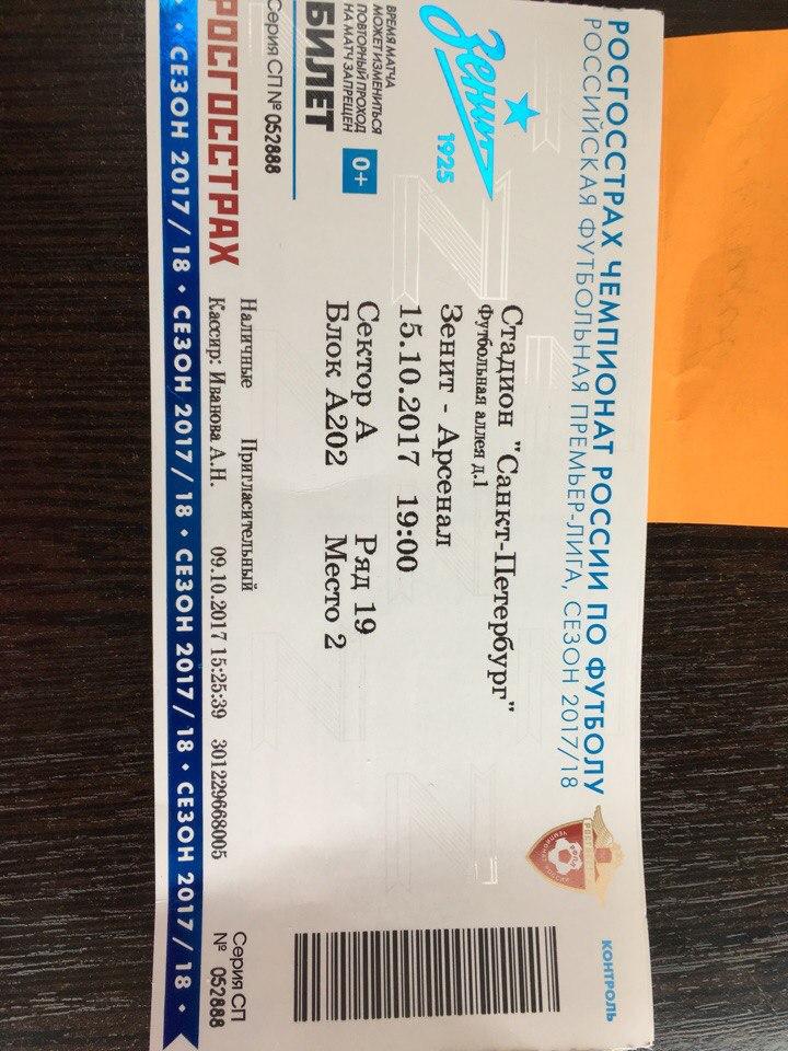 билеты на Зенит бесплатно
