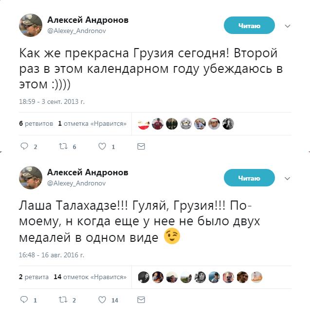 Алексей Андронов Грузия