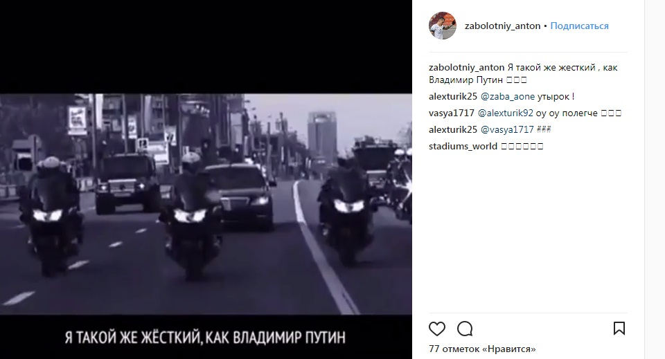 Антон Заболотный Путин