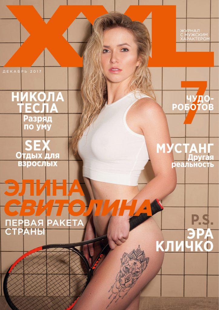 Элина Свитолина XXL