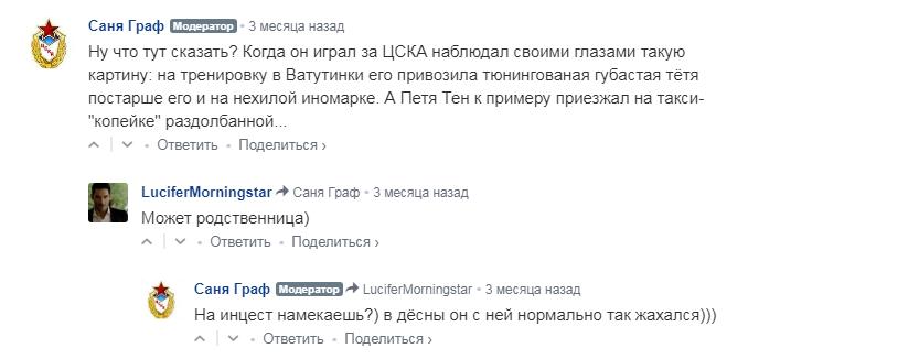 девушка Антона Заболотного