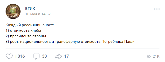 Мемы Погребняк
