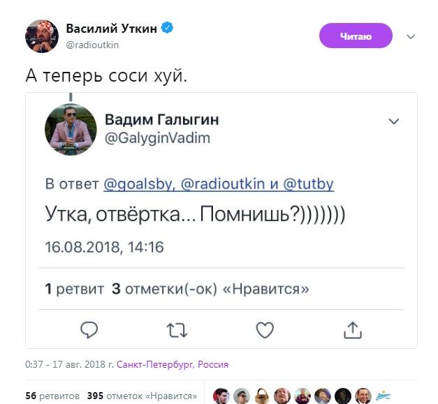 Уткин Галыгину соси