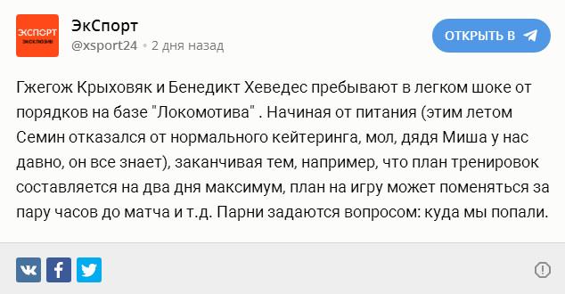 Крыховяк и Хеведес