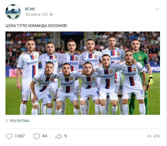 ЦСКА Команда Хосонов
