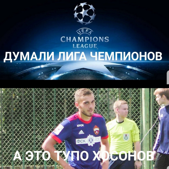 Футболист ЦСКА