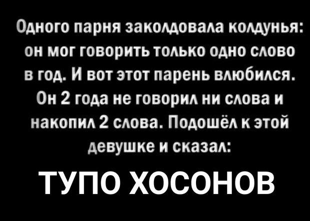 Хосонов мем
