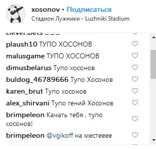 Инстаграм Xosonov