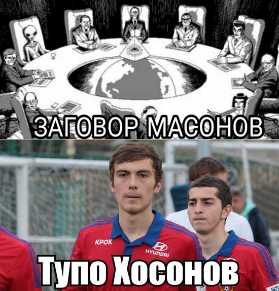 Мем Тупо Хосонов