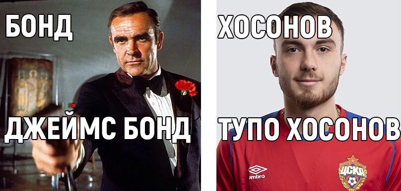 Мем про Джеймса Бонда