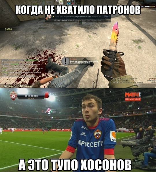 Мем про Хетага Хосонова