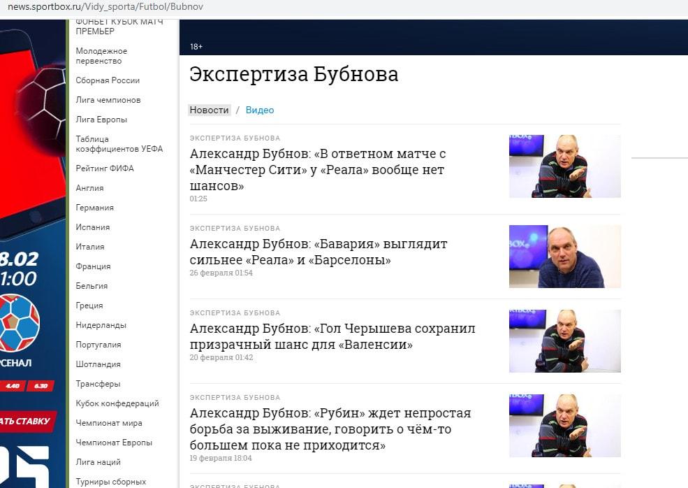 Бубнов на спортбокс-min