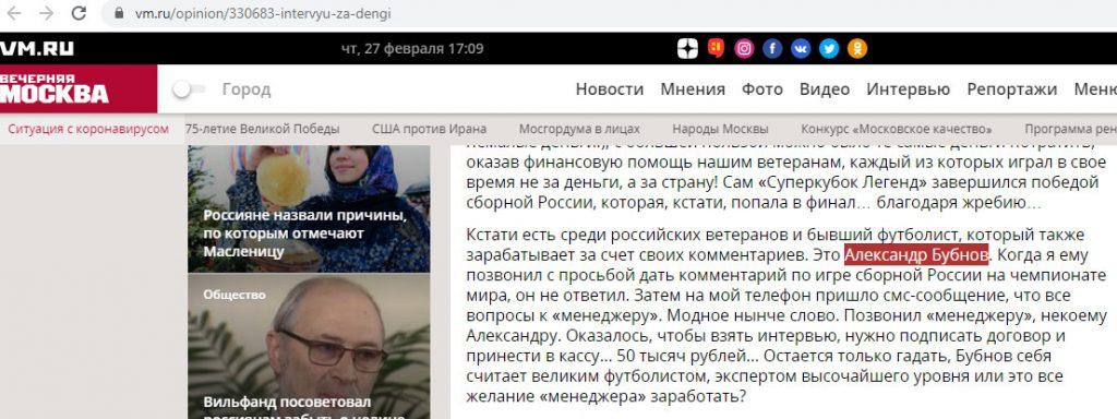 Бубнов интервью за 50000