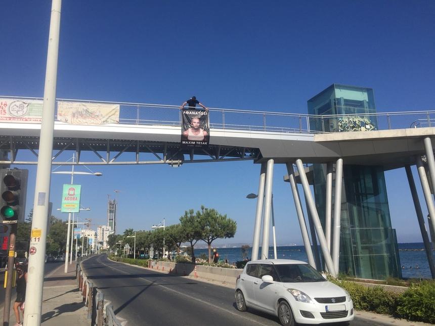 Баннер про Тесака на Кипре